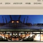 Korea University. Sesión informativa