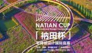 衲田杯可持续设计国际竞赛Natian Cup International Design Competition